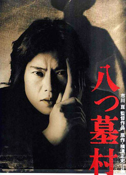 image of drama Village of Eight Gravestones (1977) [JDRAMA]